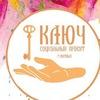 """Театральная студия проекта """"Ключ"""""""