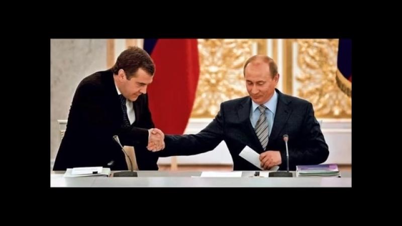 Путин и Медведев - 27 лет совместной ОПГ