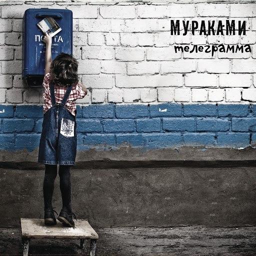Мураками альбом Телеграмма