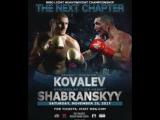 Бокс (25.11.2017) Сергей Ковалёв - Вячеслав Шабранский 2017