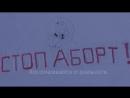 Омичи выложили на льду Иртыша огромную надпись против абортов