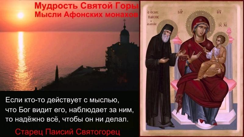 Старец Паисий Святогорец. Цитата 17.