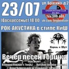 23/07 (вс) - Вечер песен Горшка в клубе BIG BEN