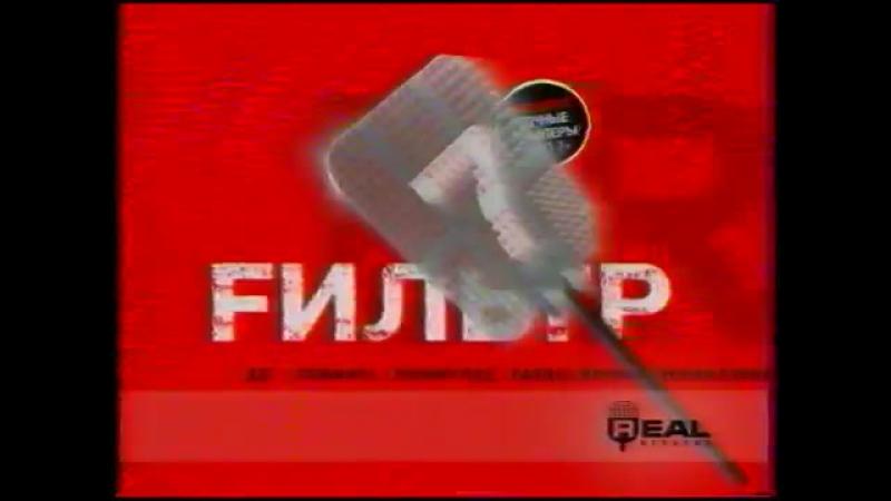 Рекламный блок (Первый канал, 03.10.2004) 4