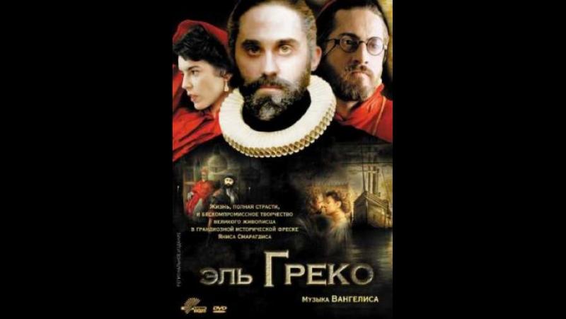 El greko 2007 dvdrip