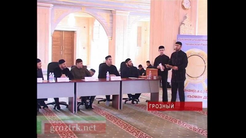 В Чечне прошел конкурс на знание жизни пророка Чечня.