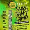 ТАНЦЕВАЛЬНЫЙ ЛАГЕРЬ | SURA DANCE CAMP | ПЕНЗА