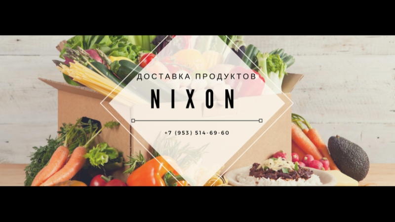 Доставка продуктов Nixon
