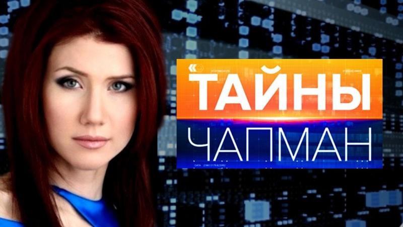 Тайны Чапман Настоящие русские НЛО 13 11 2017 Документальный HD смотреть онлайн без регистрации