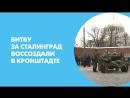 Битву за Сталинград воссоздали в Кронштадте