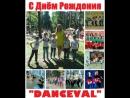 Танцевальная студия DANCEVAL
