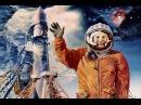 Впервые рассекреченные данные о первом полете Юрия Гагарина. Что от нас долгое время скрывали?