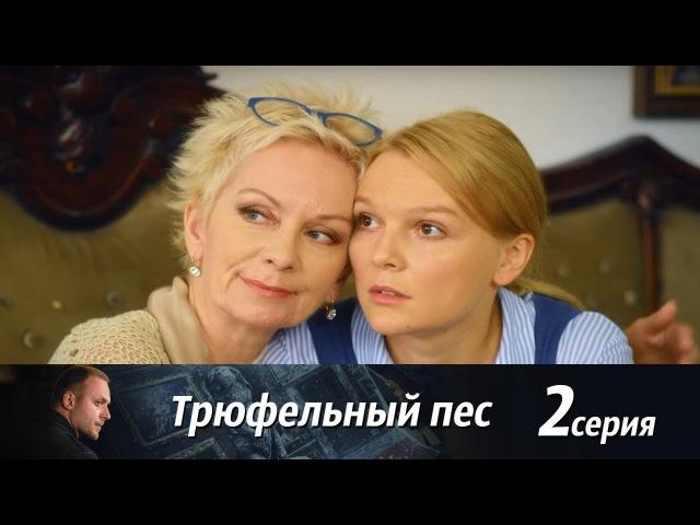 Трюфельный пес - Серия 2 2017 Сериал HD 1080p