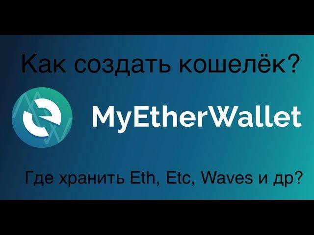 Как создать кошелёк Ethereum (Эфир) myetherwallet.com
