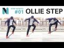 OLLIE(オーリーのステップ別練習法) [スケボー STEP HOWTO 1]