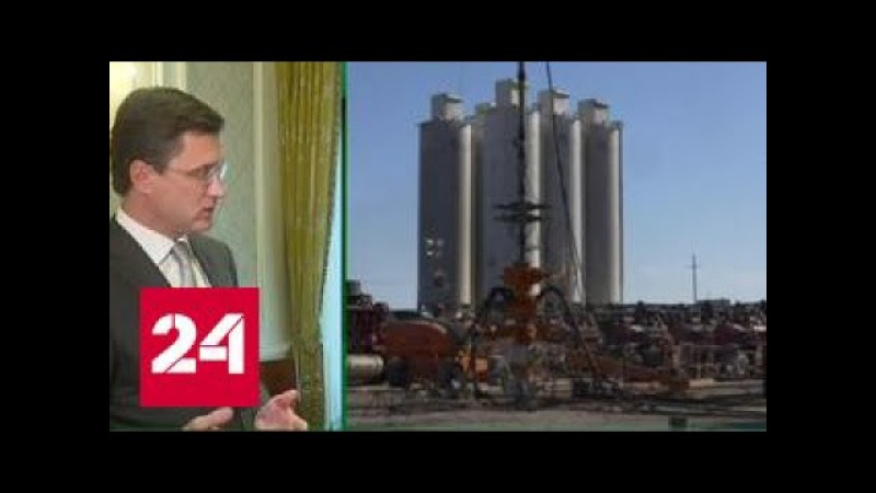 Александр Новак: за полгода излишки нефти на рынке уменьшились на четверть