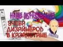 Образование в Казахстане. Учеба графических дизайнеров.