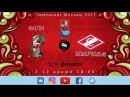 Флорбол Чемпионат Москвы 2017 1 4 финала Фили VS Спартак 3