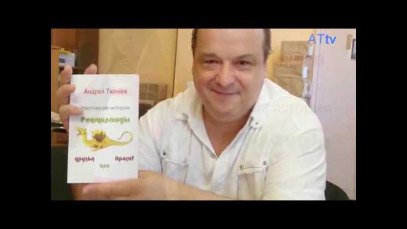 Презентация книги Андрея Тюняева Настоящая история Рептилоиды друзья или вра