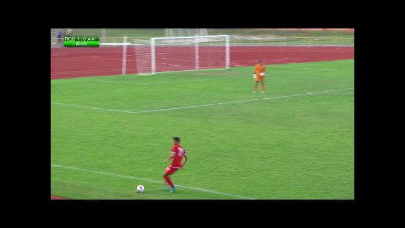 Поділля - Арсенал-Київщина - 1:0 (09.09.2017) ПОВНІСТЮ