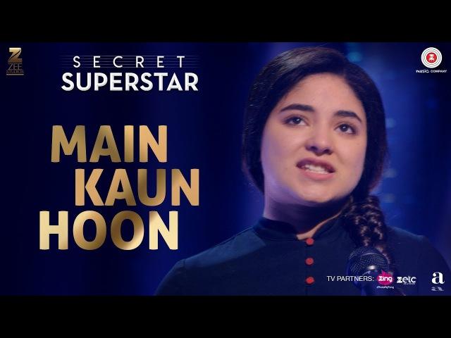 Main Kaun Hoon - Secret Superstar | Zaira Wasim | Aamir Khan | Amit Trivedi | Kausar Munir | Meghna