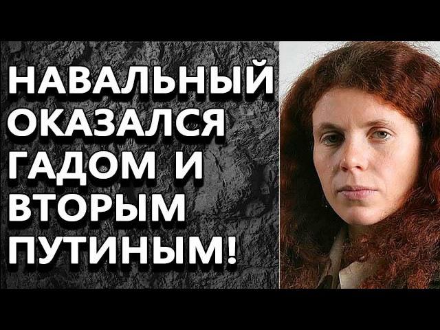 Юлия Латынина - НАВАЛЬНЫЙ ОКАЗАЛСЯ ГАДОМ И ВТОРЫМ ПУТИНЫМ!