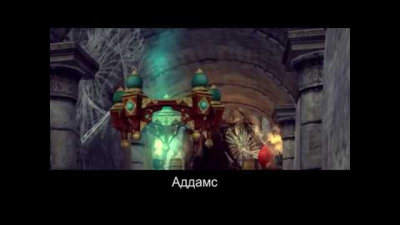Dragon Nest. Большое Приключение V. Семейка Аддамс. Задание 7,2.
