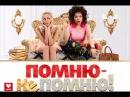 Русская комедия в HD Качестве Фильм ♥ Помню не помню! ♥ Не забывайте подписыват...