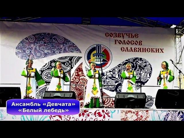 Народный ансамбль «Девчата» (г.Мглин) – «Белый лебедь»