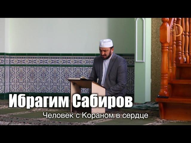 Ибрагим Сабиров: Жизнь с Кораном в сердце. Подвиг веры