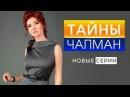 Тайны Чапман. Украденная жизнь 14.06.2017 HD