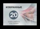 «Избранные 20». Сердца избранных рабов Аллаха. Шейх Набиль аль-Авади