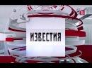 Новости сегодня ПЯТЫЙ КАНАЛ 06192017 0500
