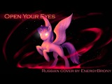 1k Sub. Special Aviators - Open Your Eyes (Cover by EnergyBrony) RUS