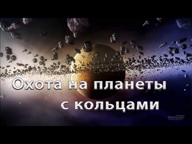 Вселенная: Охота на планеты с кольцами || Док. Фильм FHD 1080p
