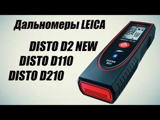 Дальномеры Leica Disto - D110 / D210 / D2 New