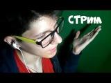 ?АСМР/ ASMR - Стрим Stream Общаюсь Триггеры Шепот ролевые игры Whisper Triggers (Донат в опис ...