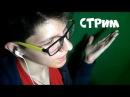 🎧АСМР/ ASMR - Стрим Stream Общаюсь Триггеры Шепот ролевые игры Whisper Triggers Донат в опис ...