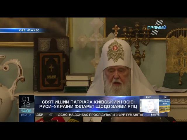Глава УПЦ Київського патріархату Філарет дав прес-конференцію