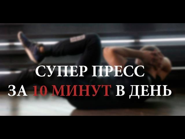 Супер Пресс за 10 минут в день! cegth ghtcc pf 10 vbyen d ltym!