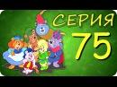 Мишки Гамми 75 серия Отдам царство за пирог мультфильм
