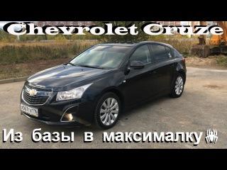 Обзор Chevrolet Cruze - Из базы в максималку!
