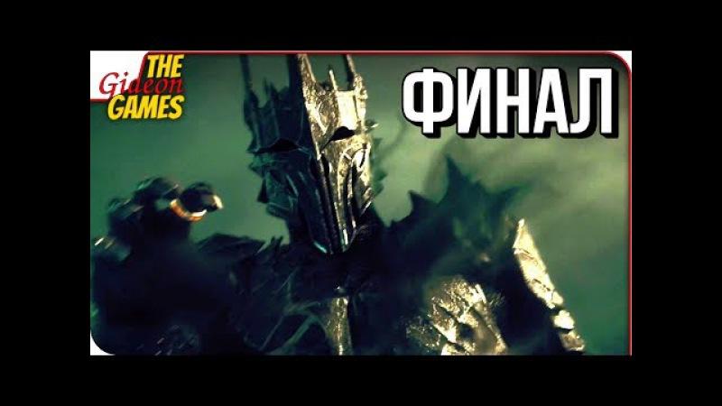 СРЕДИЗЕМЬЕ 2: Тени войны \ Shadow of War ➤ Прохождение 13 ➤ СВЕТЛЫЙ ВЛАСТЕЛИН [финал]