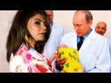 Алина Кабаева родила Путину сына!