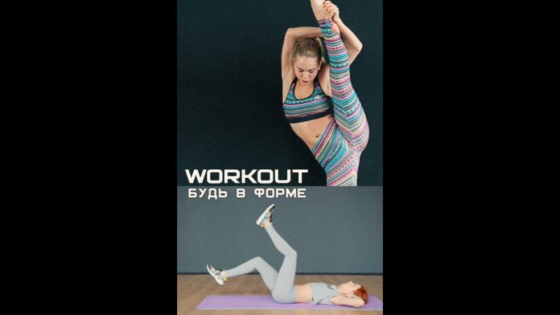 Workout. Будь в форме Упражнения для стройных бедер
