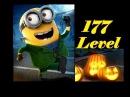 ☻☺ Прохождение игры Гадкий Я : Minion Rush - 177 уровень. MINION RUSH 177 LEVEL HD