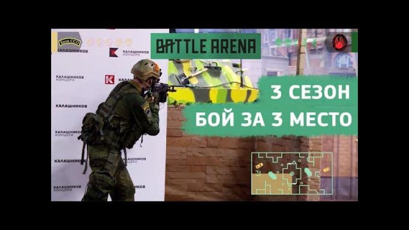 [3 сезон] 3 место    ШОК против БЛОК ССО    от первого лица    BattleArena
