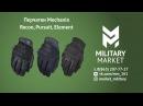 Обзор на тактические перчатки Mechanix Recon, Pursuit и Element
