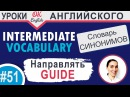 51 Guide - Направлять 📘 Intermediate vocabulary of synonyms   OK English