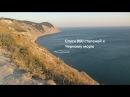 Крутой спуск на пляж Черное море Анапа Спуск 800 ступеней